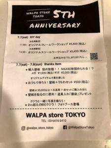 walpa tokyo