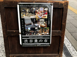 渋谷のみの市